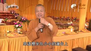 【混元禪師隨緣開示78】  WXTV唯心電視台