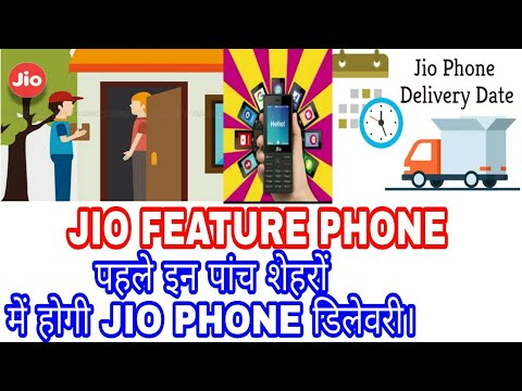 Jio feature phone These five cities are going to start distributing.