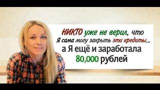 За неделю я заработал 100 тысяч рублей