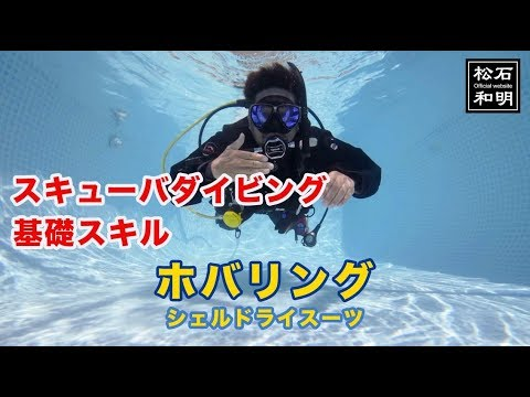 【スキューバダイビング基礎スキル】ホバリング
