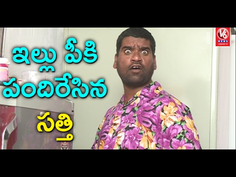 Bithiri Sathi Searching For His Mobile   Funny...