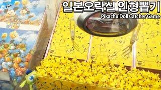 뽑기의 왕국! 일본가서 인형뽑기 정복에 도전해보았다 - 허팝 (Pikachu doll Catcher Game)