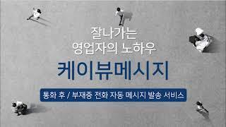통화후 문자발송 서비스 케이뷰 메시지 콜백문자