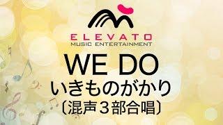 EMG3-0189 WE DO/いきものがかり〔混声3部合唱〕