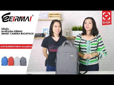 [SHOP] กระเป๋ากล้อง Eirmai Smart Camera Backpack