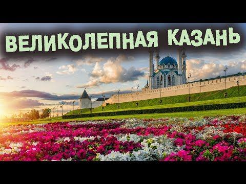 Пять причин поехать в Россию. Казань