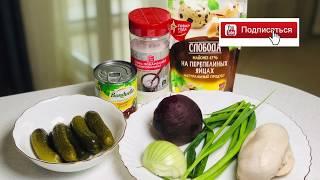 Готовим вкусный Розовый салат/ Рецепты/ Салаты