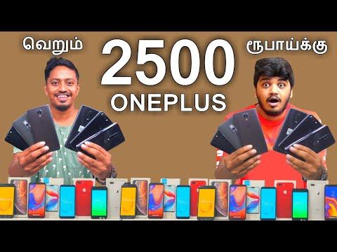 2500 ரூபாய்க்கு Oneplus In Tamil