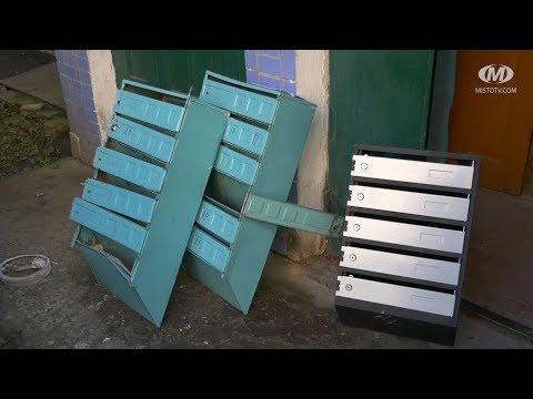 МТРК МІСТО: На Кропивницького, 6А міняють поштові скриньки