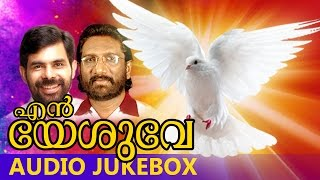 New Malayalam Christian Devotional Album | En Yesuve  | Audio Jukebox | Ft.  Kester, K.G.Markose