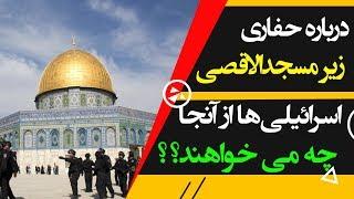 چه اسراری زیر مسجد الاقصی پنهان شده؟ پشت پرده این راز چیست؟
