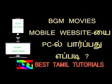 HOW TO VIEW BLOCKED MOBILE WEBSITES (BGM MOVIES) IN PC - BEST TAMIL TUTORIALS