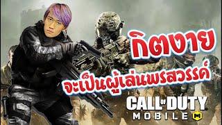 Call of Duty Mobile : เมื่อกิตงายอยากเป็นผู้เล่นพรสวรรค์ !