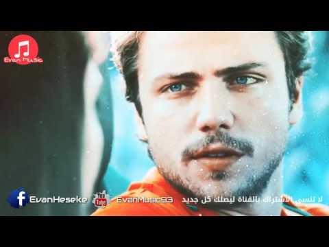 اجمل اغنية كردية مترجمة Kurdish Music 2018 thumbnail