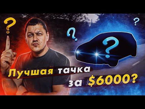 Лучший авто за $6000 в 2021 году??? Технические особенности Volkswagen GOLF 5, разгон, расход.