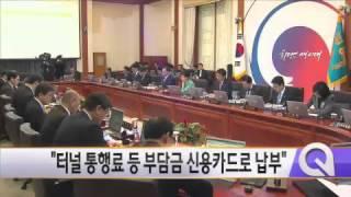 """""""터널 통행료 등 부담금 신용카드로 납부&qu…"""