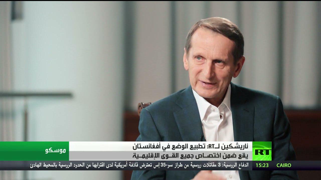 مدير الاستخبارات الخارجية الروسية لـ آرتي: التطبيع بأفغانستان يقع ضمن اختصاص جميع القـوى الإقليمـية  - نشر قبل 2 ساعة