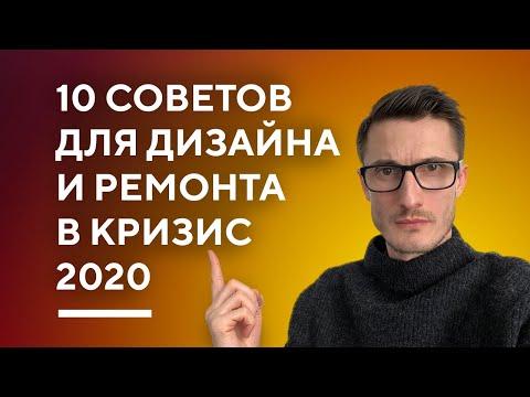 10 СОВЕТОВ ДЛЯ ДИЗАЙНА ИНТЕРЬЕРА И РЕМОНТА В КРИЗИС 2020   как себя вести и что делать