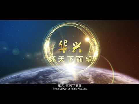 华兴箱包宣传片