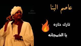 نارك حاره عاصم البنا أغنية سودانية حماسية جديده 2018