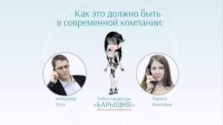 «БАРЫШНЯ» телефонный робот-секретарь. Синтез и распознавание речи(Подробнее на странице: http://www.speechpro.ru/product/recognition/platform/barishnya#tab3 Поставка аппаратно-программного комплекса..., 2013-12-25T11:26:04.000Z)