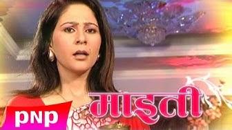 MAITI || Superhit Nepali Serial || Episode 1