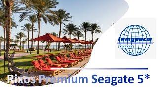 Обзор отеля RIXOS PREMIUM SEAGATE 5 Шарм эль Шейх Египет