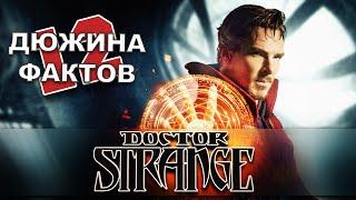 12 Фактов о фильме Доктор Стрэндж