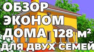 ПРОЕКТ ДОМА ДЛЯ ДВУХ СЕМЕЙ - ТИСА 2 | Проекты двуквартирных домов