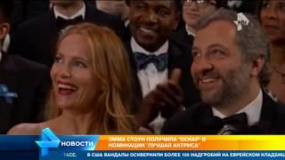 """Голливуд грозит Вашингтону: церемония вручения """"Оскар"""" прошла с креном в политику"""