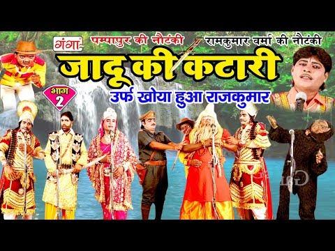 पम्पापुर की नौटंकी - जादू की कटारी (भाग-2) - Bhojpuri Nautanki 2018   Bhojpuri Nautanki Nach Program