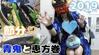 【録画】青鬼と豆まき♡恵方巻作ろう!【コスプレ】☆+。 ※イヤホン推奨