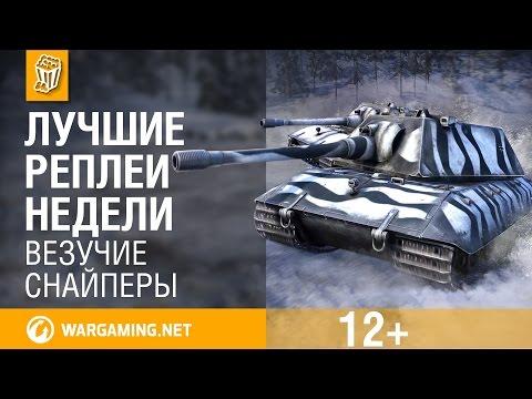 Лучшие Реплеи Недели с Кириллом Орешкиным #42 [World of Tanks]