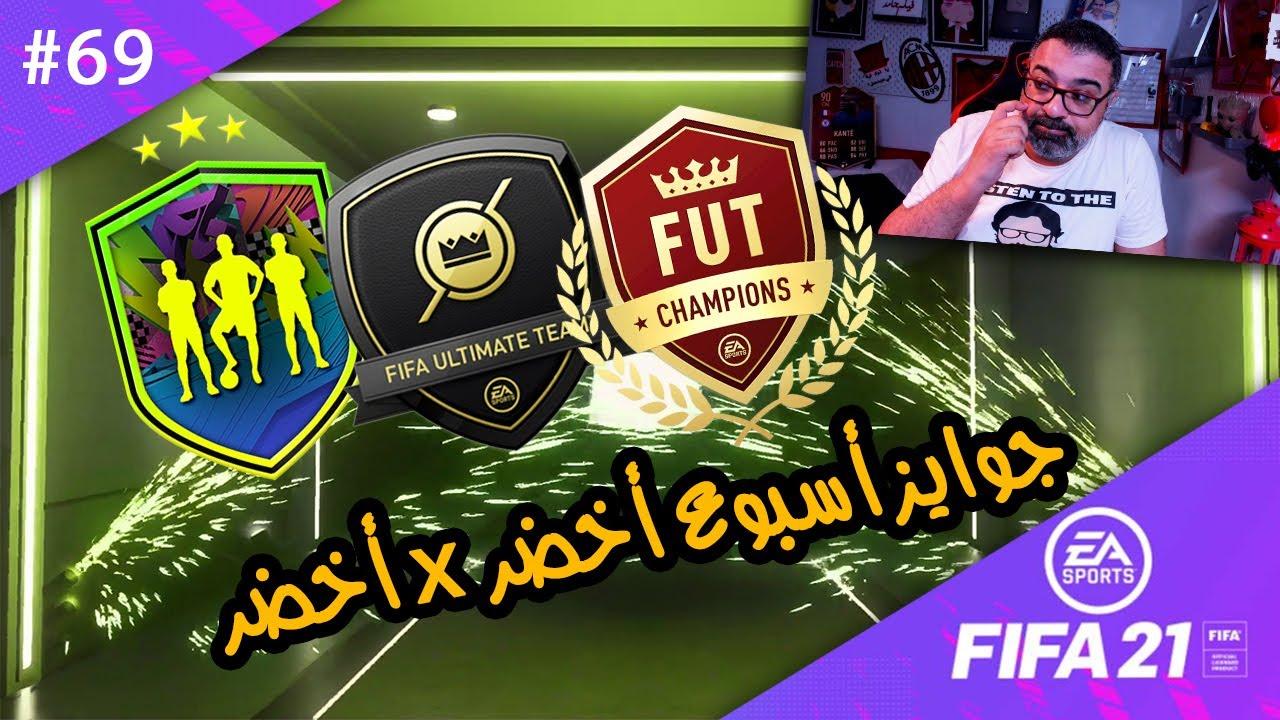 69 - جلسة تفتيح جوائز موفقة + باكة طريق المجد المضمونة من الفريق ١ 🍀🍀 | طريق المجد ٢١