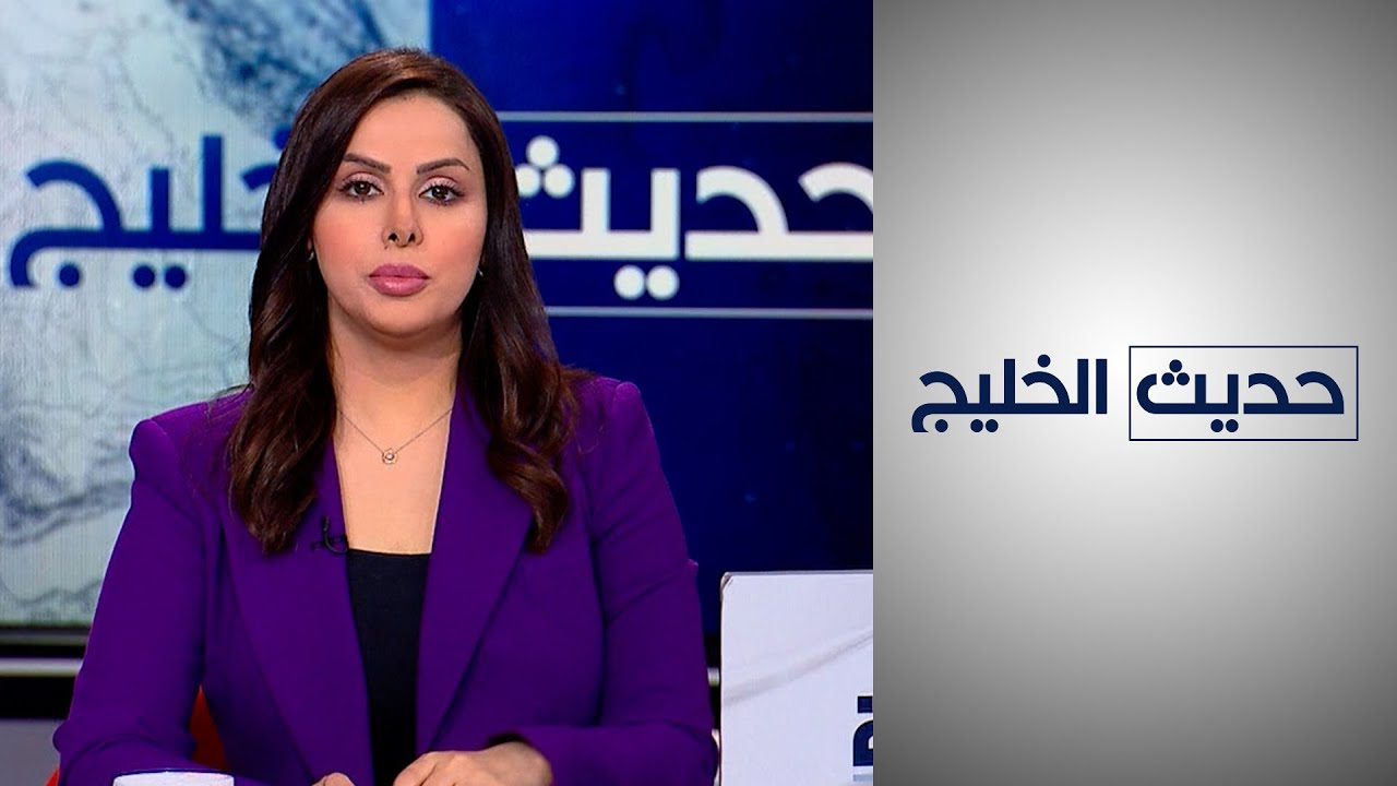 حديث الخليج - تحديات سوق العمل الافتراضي  - 21:59-2021 / 2 / 24