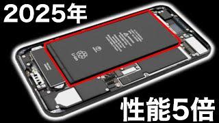 【衝撃】ソフトバンクが開発する「次世代電池」に世界が震えた!