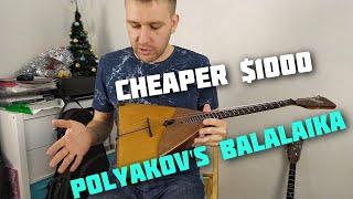 Обзор Полякова. Обзор 7. Уроки игры на балалайке