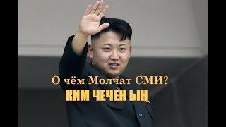 Ким Чен Ын - Биография, воспитанник Японца