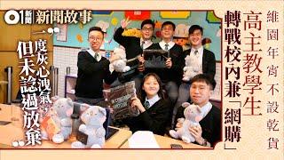 Publication Date: 2020-01-24 | Video Title: 【鼠年2020】維園年宵不設乾貨 高主教書院學生轉內銷:堅持