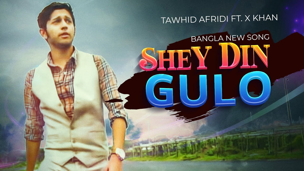 BANGLA NEW SONG 2018 | SHEY DIN GULO | TAWHID AFRIDI FT. X KHAN | OFFICIAL MUSIC VIDEO |