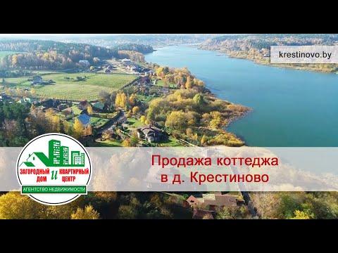 Продажа шикарного коттеджа в д. Крестиново (Минский район). Беларусь.