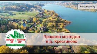 Продажа шикарного коттеджа в д Крестиново Минский район Беларусь