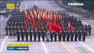 Китайский парад в Пекине вместе с Путиным.