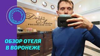 Отель Дегас Лайт Обзор отелей Воронеж Дорога на юг