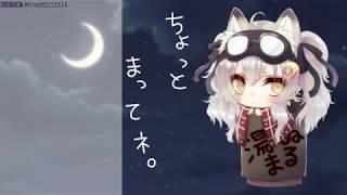 [LIVE] 【大神ニト】七夕なんだってさ!【引きこもり狼】