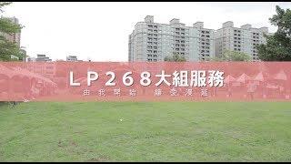 LP268 大組服務紀錄影片
