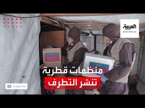 دور المنظمات القطرية الإخوانية في نشر التطرف بأوروبا
