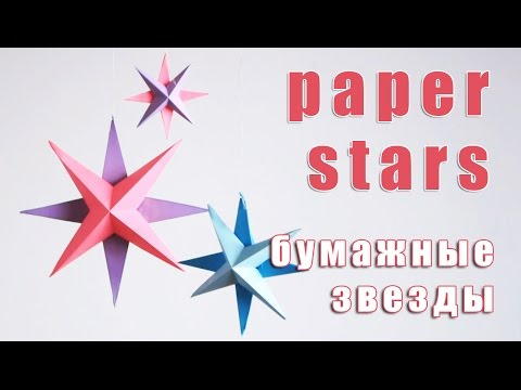 Diy paper crafts. How to make paper stars