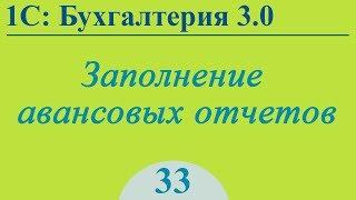 Авансовые отчеты в 1С:Бухгалтерия 3.0