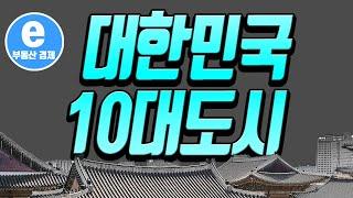 대한민국에서 가장 인구가 많은 10대도시 - 그곳에서 부자들이 거주하는 지역은?